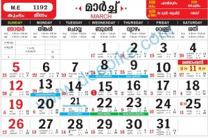 Malayala Manorama Calendar 2017 October