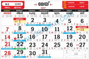 Manorama Calendar 2017 October