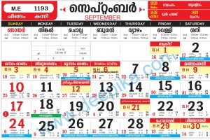 Mathrubhumi Calendar 2017 October