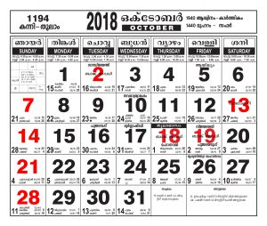 january 2018 malayalam calendar