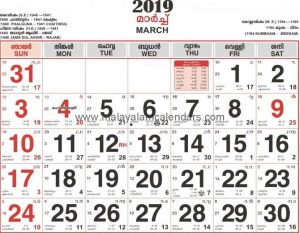 Malayalam Calendar March 2019