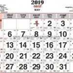 Malayalam Calendar May 2019